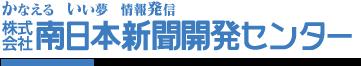 株式会社南日本新聞開発センター