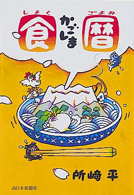 かごしま食暦(しょくごよみ)