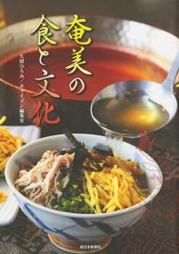 奄美の食と文化