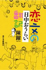恋文の翻訳