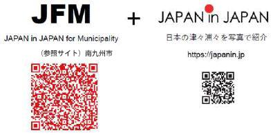 JFM参考例