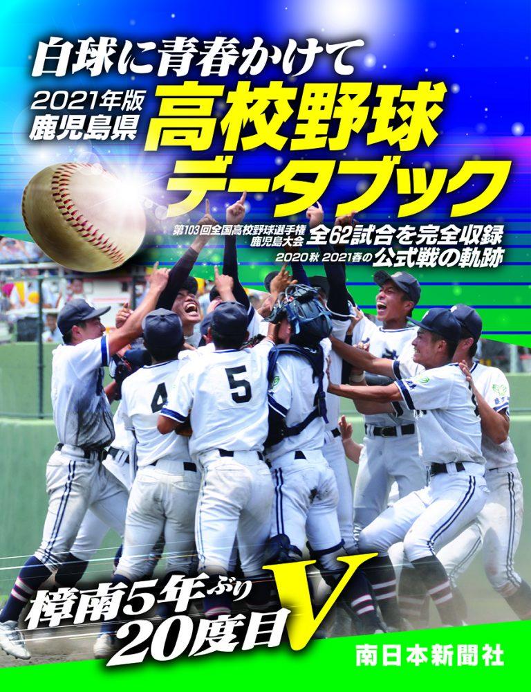 2021年版 鹿児島県高校野球データブック